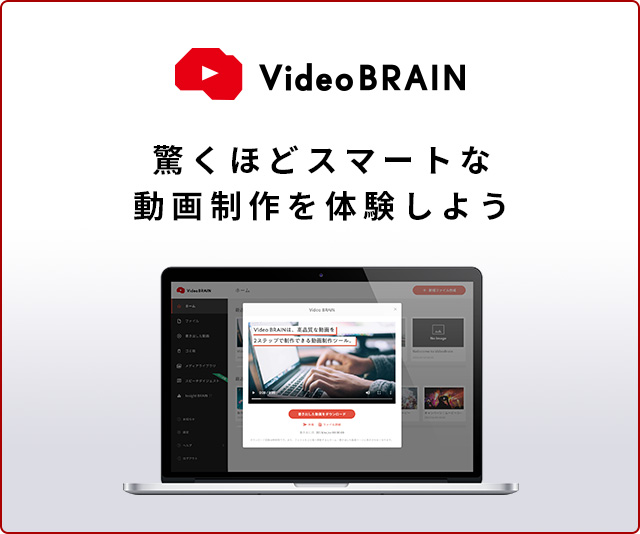 Video BRAIN 驚くほどスマートな動画制作を体験しよう
