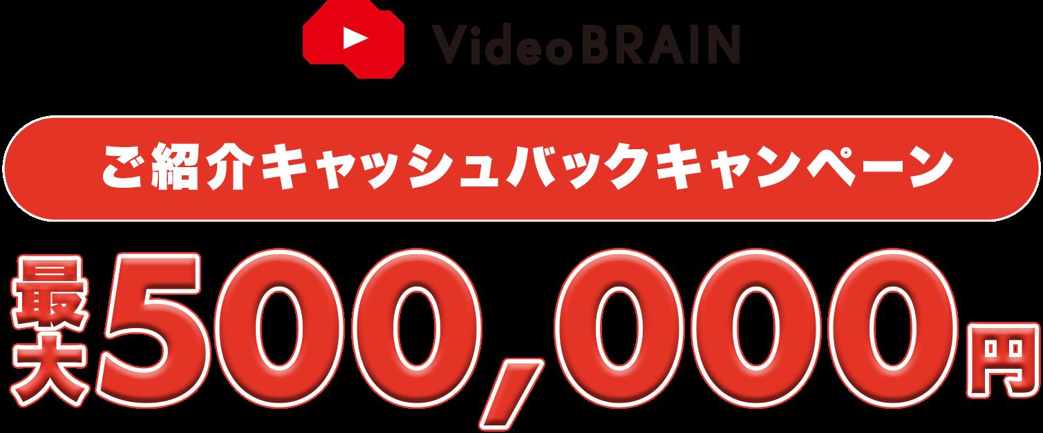 Video BRAINご紹介キャッシュバックキャンペーン