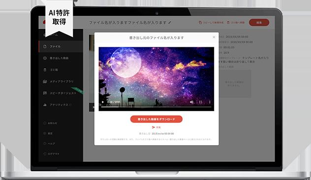 ノートパソコンに表示された動画作成画面