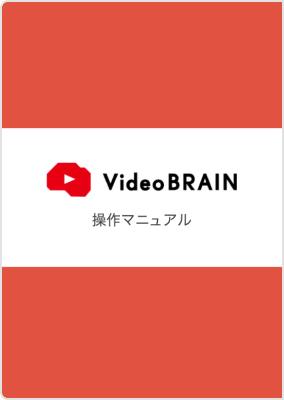 Video BRAIN 操作マニュアル