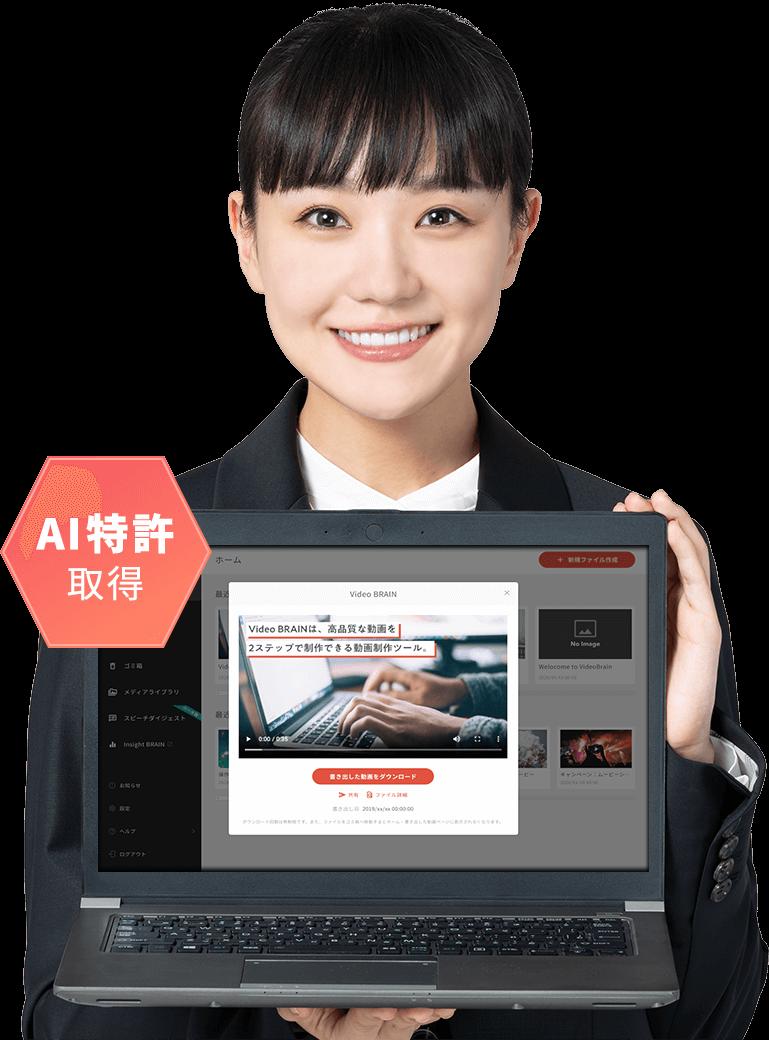 AI特許取得。動画編集未経験でも使える直感的な UI で簡単制作。
