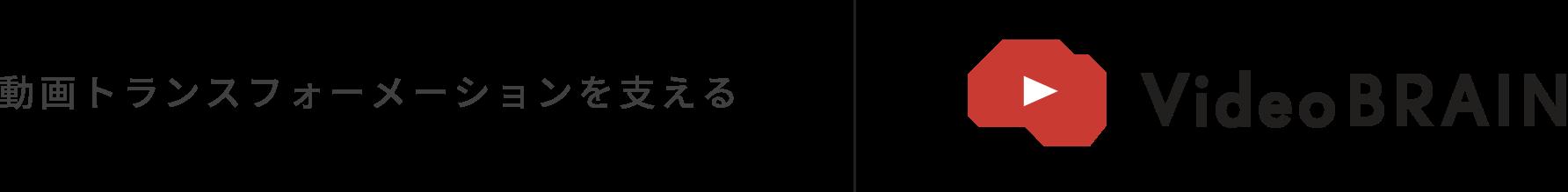 Video BRAIN インハウス動画編集クラウド