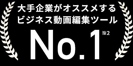 大企業がオススメするビジネス動画編集ツールNo.1