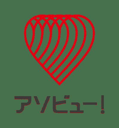 アソビュー株式会社ロゴ