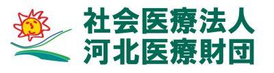 社会医療法人 河北医療財団ロゴ