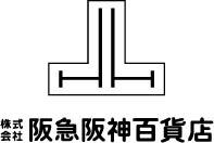 株式会社阪急阪神百貨店ロゴ