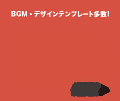 BGM・デザインテンプレート多数!:国内最大級の提供数!