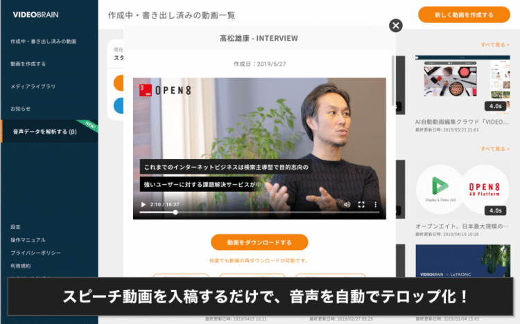 AI 自動動画編集クラウド VIDEO BRAIN が音声自動認識・テロップ下記起こし機能を追加