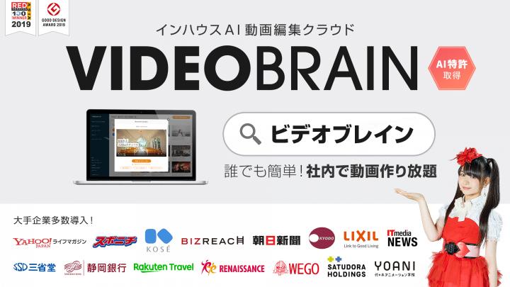 VIDEO BRAIN タクシー広告
