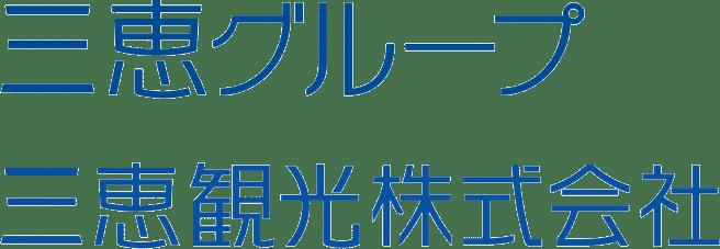 三恵観光株式会社ロゴ